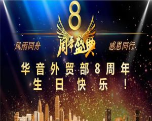 The 8th Birthday of Huayin Foreign Trade Office